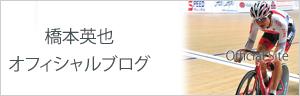 橋本英也オフィシャルブログ