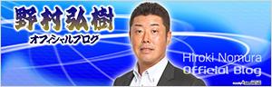 野村弘樹オフィシャルブログ