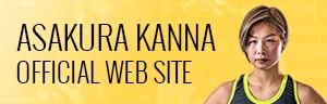 浅倉カンナ オフィシャルウェブサイト